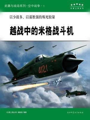 越战中的米格战斗机[精品]