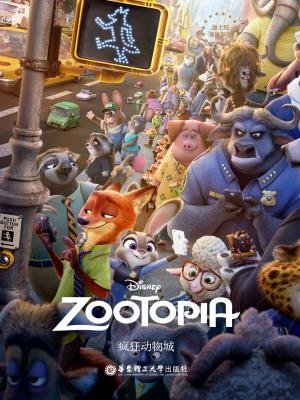 迪士尼英文原版·疯狂动物城(Zootopia)