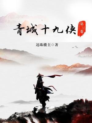 青城十九侠(第三卷)