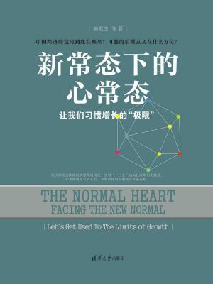 """新常态下的心常态—让我们习惯增长的""""极限""""[精品]"""