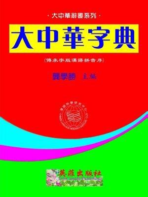 大中華字典(傳承字版漢拼序)