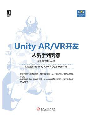 Unity AR.VR开发:从新手到专家
