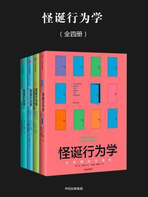 怪诞行为学(全四册)(新版)[精品]