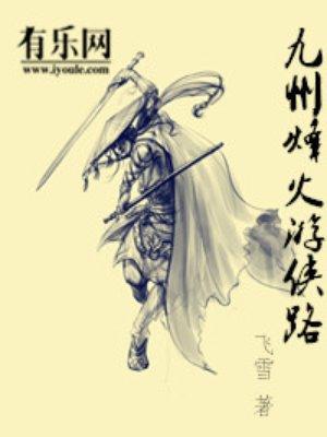 九州烽火游侠路