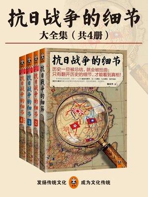 抗日战争的细节(全四册)