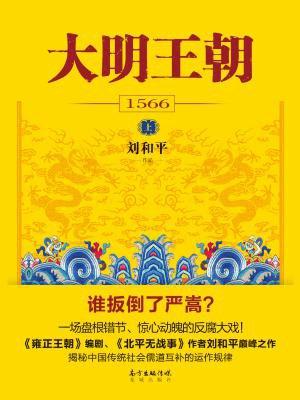 大明王朝1566[精品]