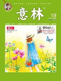 意林杂志2017年10月上半月刊