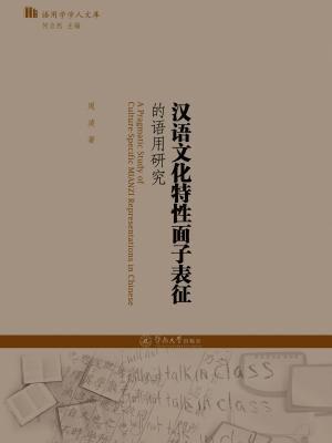 汉语文化特性面子表征的语用研究