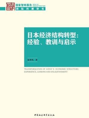 日本经济结构转型:经验、教训与启示[精品]