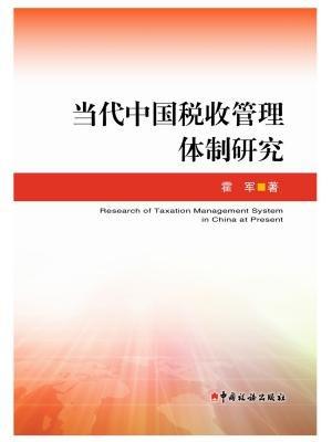 当代中国税收管理体制研究