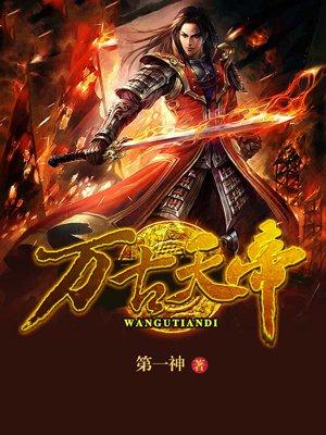 大武道时代-明光大帝-东方玄幻