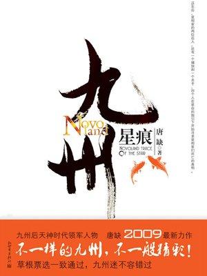 九州·星痕-唐缺