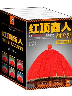 红顶商人胡雪岩(全六册)