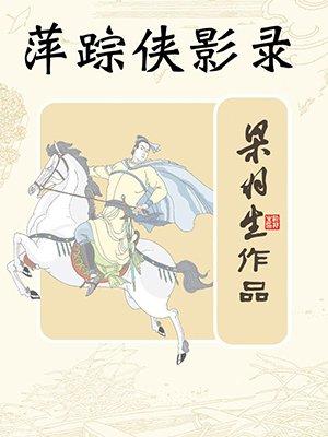萍踪侠影录(全)
