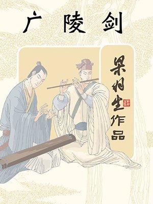广陵剑(全)