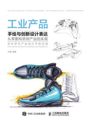 工业产品手绘与创新设计表达:从草图构思到产品的实现