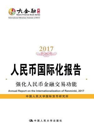 人民币国际化报告2017:强化人民币金融交易功能