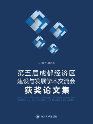第五届成都经济区建设与发展学术交流会获奖论文集