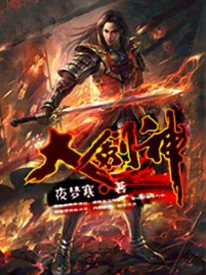 大剑神-夜梦寒-东方玄幻