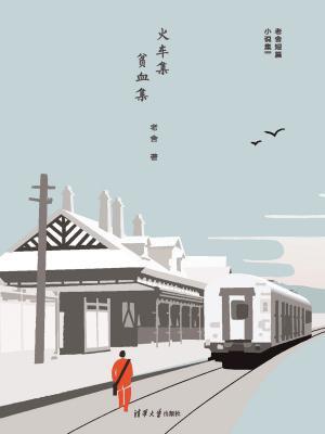 火车集·贫血集(老舍短篇小说集)