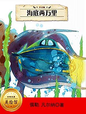 诺第留斯号潜艇手绘图