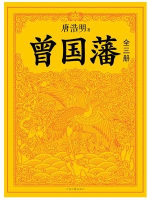 曾国藩:唐浩明钦定版(全三册)