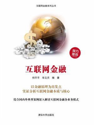互联网金融(互联网金融系列丛书)