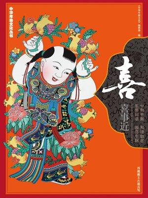 中华年俗文化丛书·喜事近