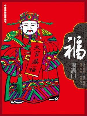 中华年俗文化丛书·福满门