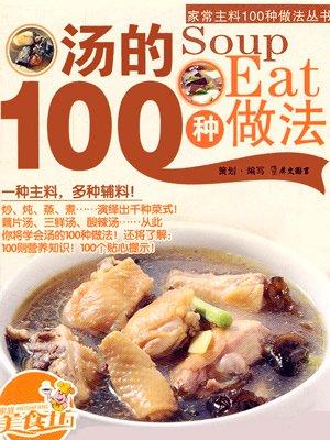 汤的100种做法