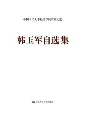 韩玉军自选集(中国人民大学经济学院教授文选)