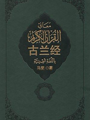 古兰经(中国伊斯兰教协会推荐)