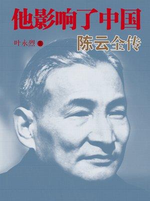 他影响了中国陈云全传