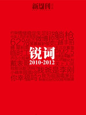 锐词:2010-2012