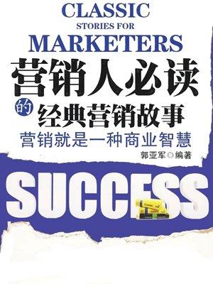 营销人必读的经典营销故事