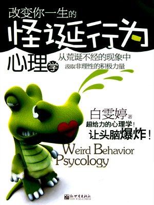 改变你一生的怪诞行为心理学