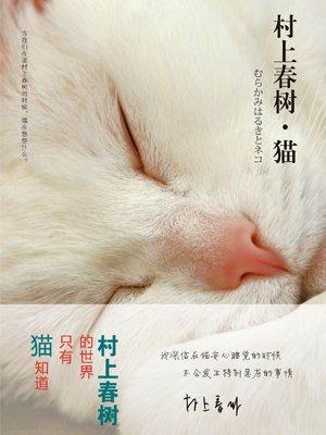 村上春树猫