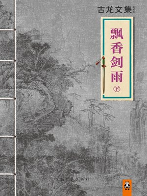 古龙文集·飘香剑雨(下)