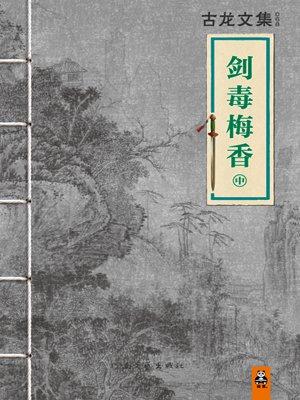 古龙文集·剑毒梅香(二)