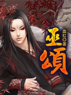巫颂-血红