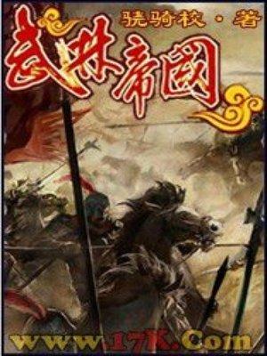 武林帝国-骁骑校