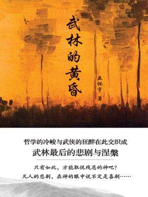 武林的黄昏