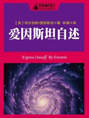 科普袖珍馆1:爱因斯坦自述