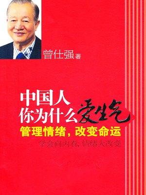 中国人你为什么爱生气
