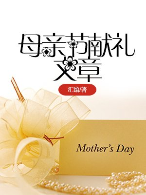 母亲节献礼文章