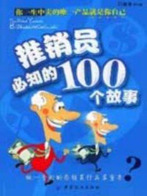 推销员必知的100个故事