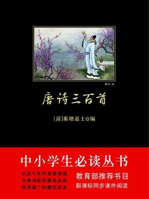 唐诗三百首中小学生必读