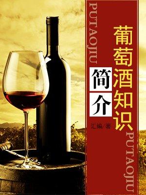 葡萄酒知识简介