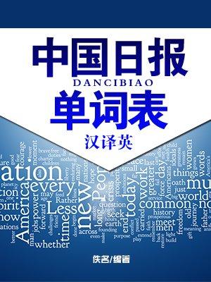 中国日报单词表汉译英