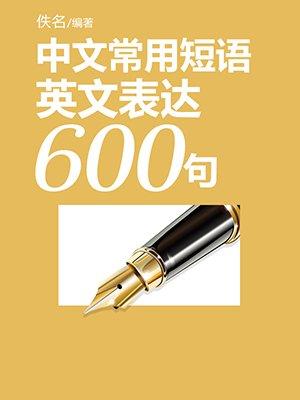 中文常用短语英文表达600句